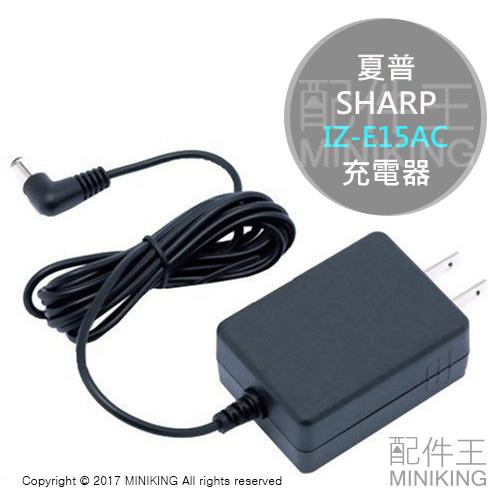 【配件王】日本代購 SHARP 夏普 IZ-E15AC 清淨機專用 充電器 IG-GC15 IG-FC15?用