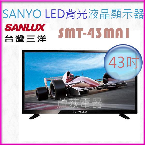 【台灣三洋 SANLUX~蘆荻電器】 全新43吋【LED背光液晶顯示器】SMT-43MA1另售SMT-32MA1.SMT-50MA1