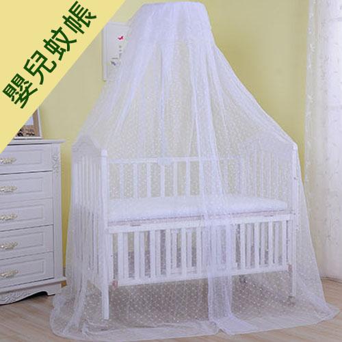 【親親寶貝】頂級細緻全罩式公主蕾絲嬰兒床蚊帳(雙卡夾式支架) 呵護寶寶安心入眠(加大)