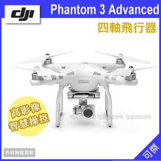 可傑 DJI Phantom 3 Advanced  (P3A) 單電組 四軸飛行器 公司貨 2.7K 影像 簡單操控