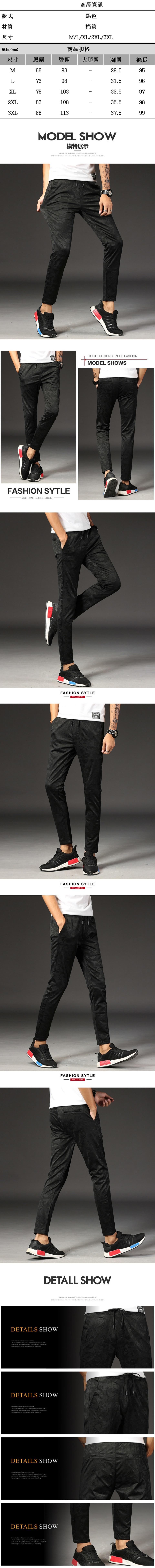九分褲-側邊撞色線條時尚男休閒褲