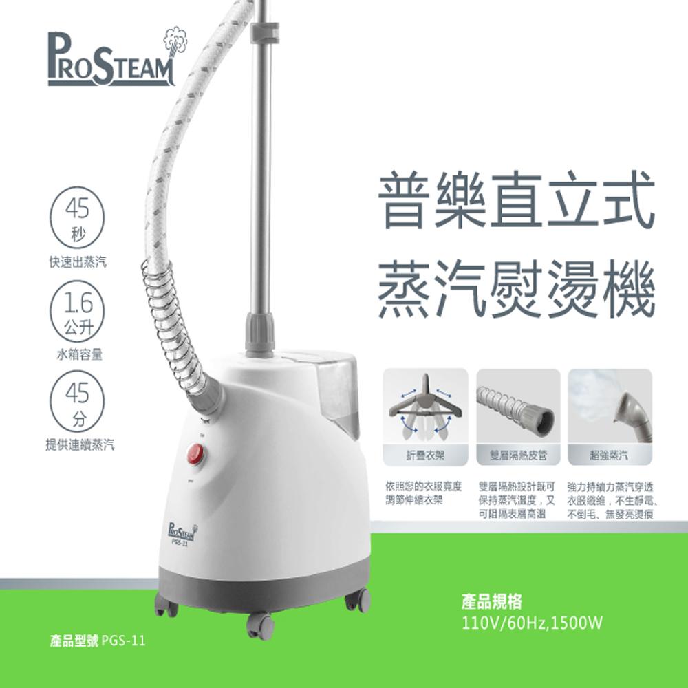威寶家電【Prosteam 普樂】直立式蒸氣掛燙機 PGS-11
