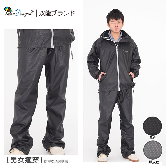 【雙龍牌】雙龍牌亮光壓紋尼龍雨褲 防水工作褲 中性款 (不滲水) ER4168