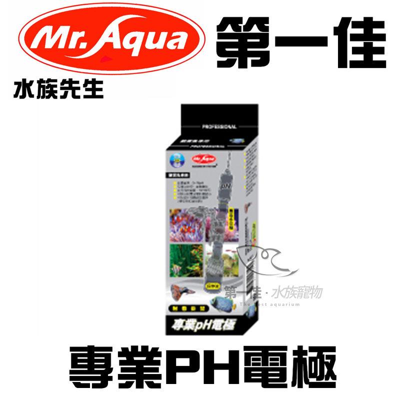 [第一佳水族寵物] 台灣水族先生MR.AQUA 專業PH電極(內附PH電極固定夾)