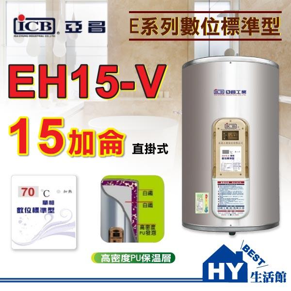 亞昌 E系列 EH15-V 儲存式電熱水器 【 數位標準型 15加侖 直掛式 】不含安裝 區域限制 -《HY生活館》