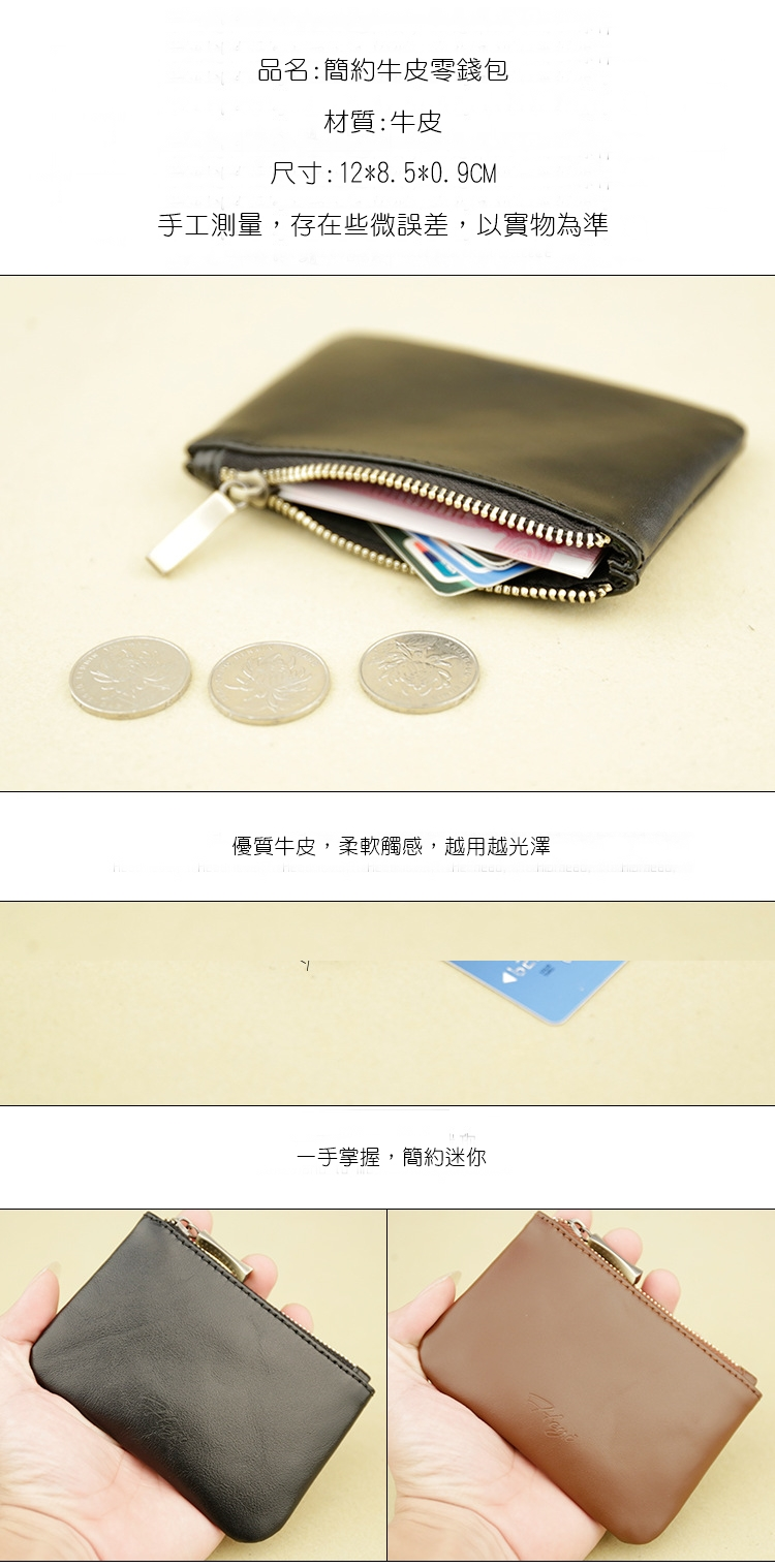 【喜番屋】日韓版真皮牛皮男女通用拉鍊迷你皮夾皮包錢夾零錢包硬幣包卡片夾卡片包卡片套卡包卡夾男夾女夾LH366