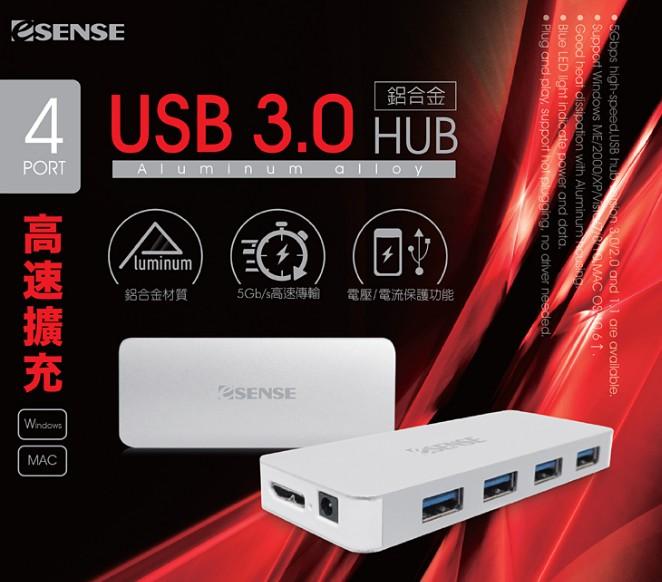 【迪特軍3C】Esense鋁合金4Port USB 3.0 HUB GMU430