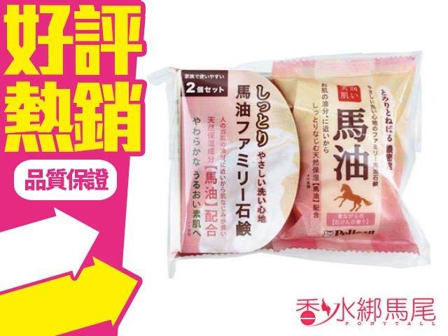 Pelican 沛麗康 馬油 保濕 美肌 沐浴皂 80g 2入 馬油香皂 馬油石鹼 潔膚皂?香水綁馬尾?