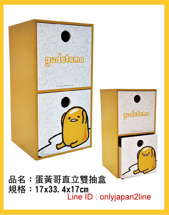 【真愛日本】16122000003直立雙抽盒-蛋黃哥 三麗鷗家族 蛋黃哥 Gudetama  收納盒 收納櫃 正品