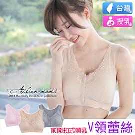 孕婦裝愛戀小媽咪.MIT台灣製哺乳衣.領口蕾絲前釦式內衣【R68051】三色