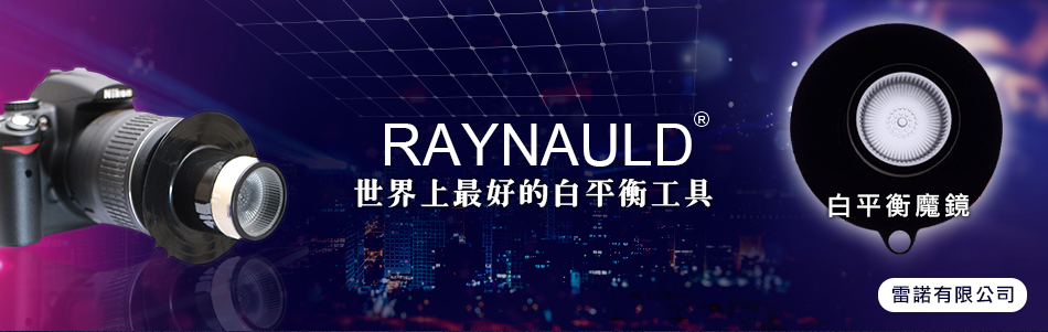 雷諾有限公司 RAYNAULD