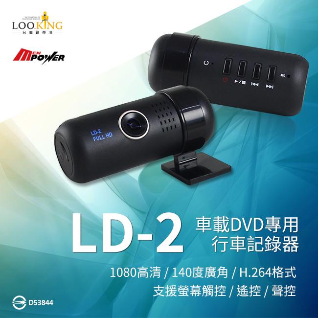 【禾笙科技】免運+送16G記憶卡 錄得清 LD-2 車載DVD專用 行車記錄器 1080P高清 140度廣角 LD2