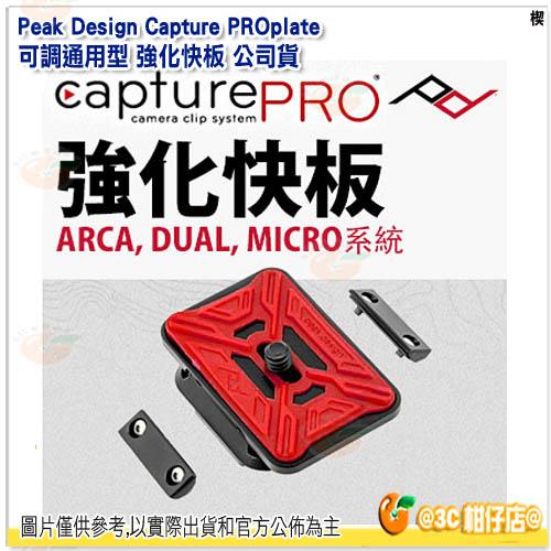 Peak Design Capture PROplate 可調通用型 強化快板 公司貨 快拆 快夾 快板 可固定手挽帶