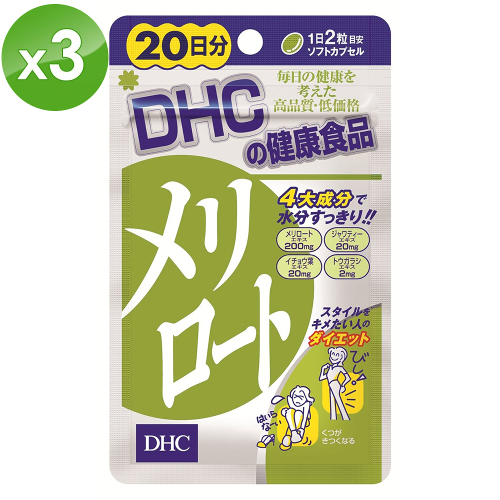 【DHC】纖腿錠(20日份) x3