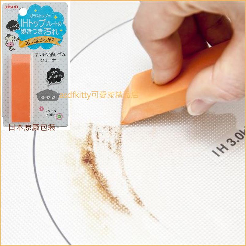 asdfkitty可愛家☆AISEN廚房去污橡皮擦-可擦IH爐.電磁爐表面的燒焦痕跡-日本製