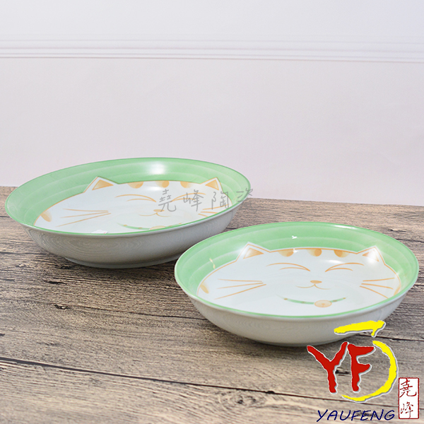 ★堯峰陶瓷★餐桌系列 6.5吋 8吋綠色可愛貓咪湯盤 深盤 餐盤 外銷歐美韓國