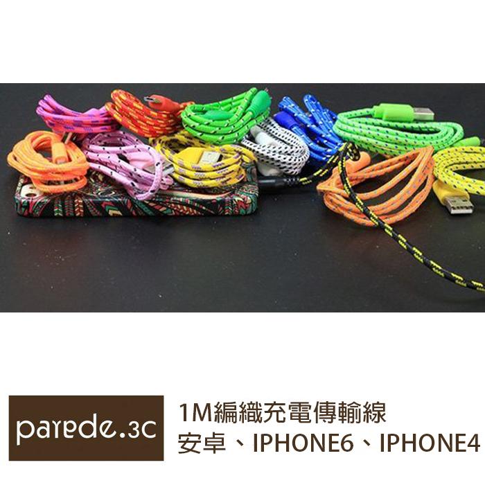 1M編織充電傳輸線 蘋果 安卓 Iphone6 6S 6s plus iphone4 傳輸數據線 二合一 出清便宜賣