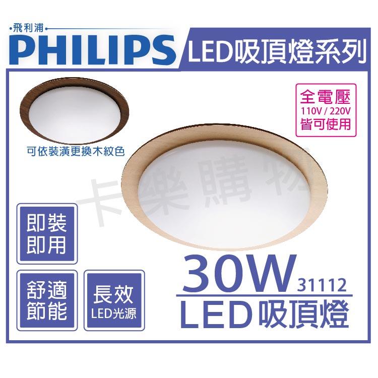 PHILIPS飛利浦 LED 31112 30W 6500K 白光 全電壓 雙色木紋 可調光 吸頂燈  PH430472