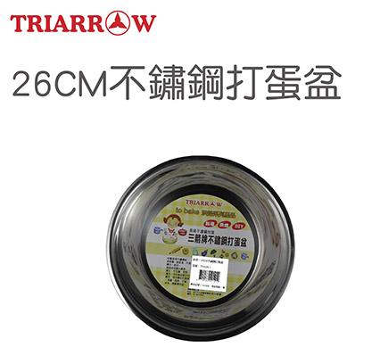 【三箭牌】26CM不鏽鋼打蛋盆 TS-626-1