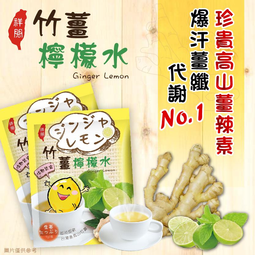 祥閎 竹薑檸檬水 / 溫熱解寒 / 富含薑辣素 / 爆汗代謝no.1