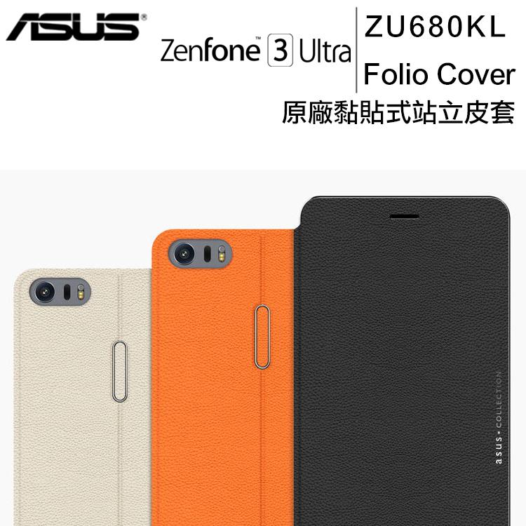 ASUS ZenFone 3 Ultra ZU680KL 原廠 黏貼式站立皮套/側掀皮套/保護手機/原廠皮套/手機套/保護套/Folio Cover
