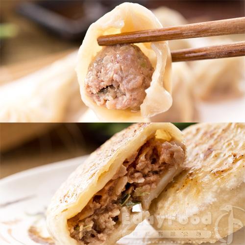 【御牧牛】牛肉湯包/餡餅2包任選組 (276g/包)