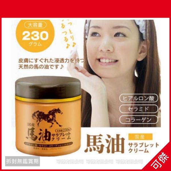 可傑 日本製 馬油滋潤全身乳霜 230g