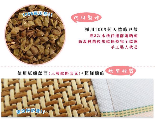 亞藤綠豆枕小兒童枕:43*25CM,高約3-5CM