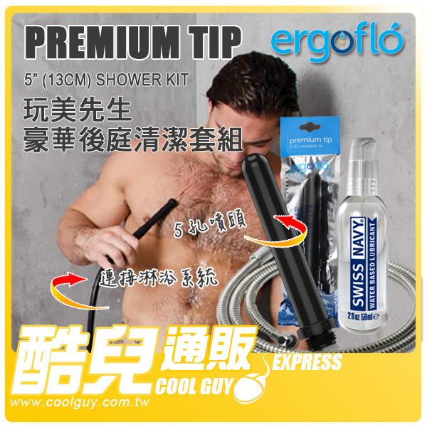 美國 PERFECT FIT 塑膠灌腸管 5吋+不鏽鋼水管+瑞士海軍頂級潤滑液(水性2oz或肛交潤滑液1oz 2選1隨機出貨)