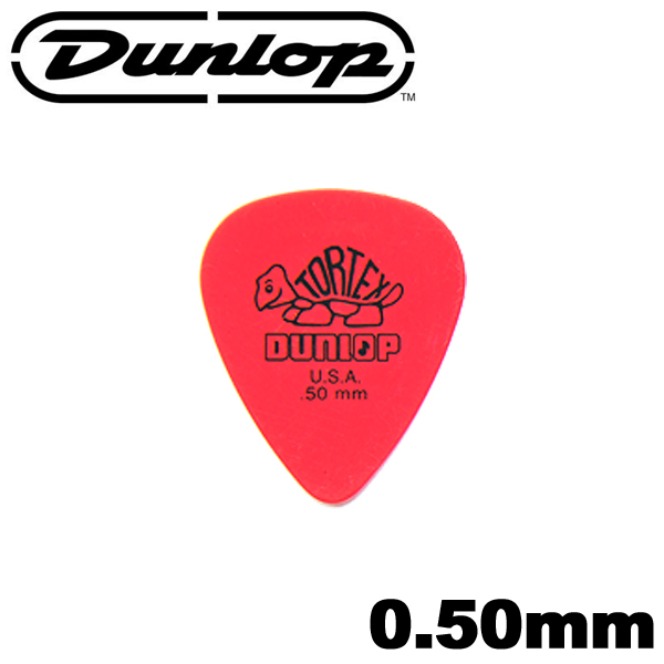 【非凡樂器】Dunlop TOREX pick 小烏龜霧面彈片防滑設計/吉他彈片【0.50mm】