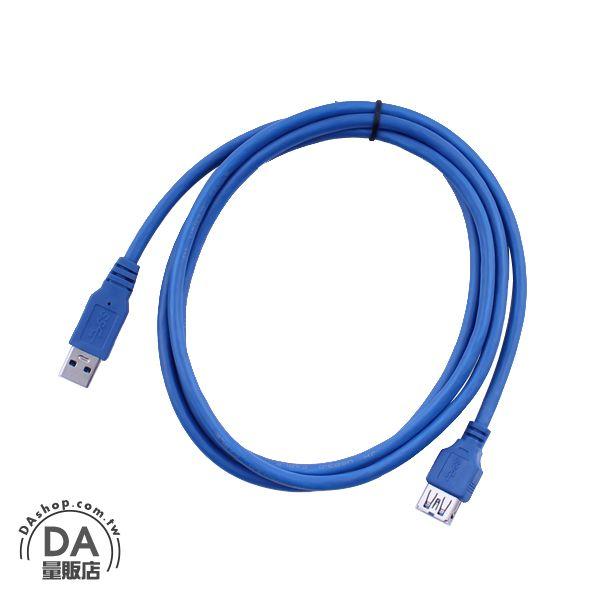 《DA量販店》1.5M 高速 USB 3.0 TO USB3.0 線材 傳輸線 延長線(79-2118)
