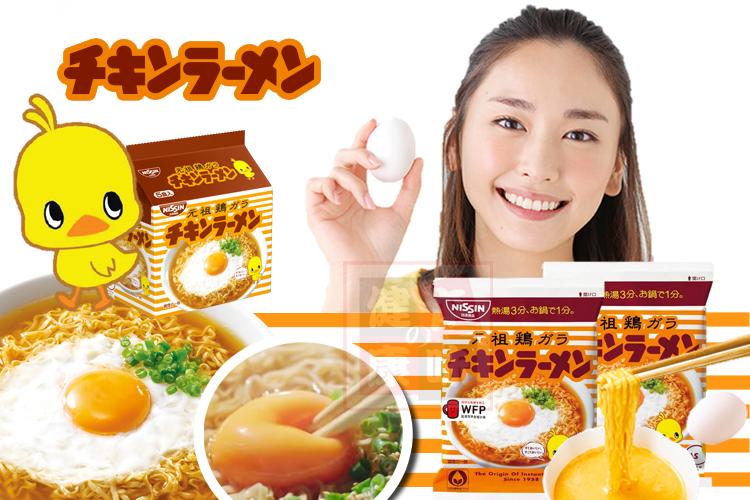 日本日清元祖雞汁拉麵 泡麵 [JP05001103] 千御國際