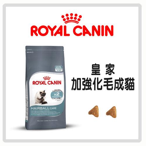 【力奇】Royal Canin 法國皇家 加強化毛成貓 IH34 2KG-520元>可超取(A012J02)