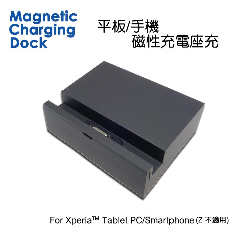 Sony 通用型 充電底座/基座/磁座充/電池充電座/手機/平板充電座/SONY Xperia Z3 Tablet/Z2 Tablet/z3 D6653/Z1 C6902 L39H/Z Ultra X..