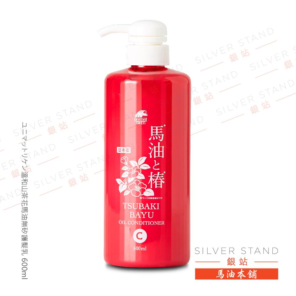 【銀站馬油本鋪】日本 ????????山茶花溫和無矽馬油??潤髮乳600ml