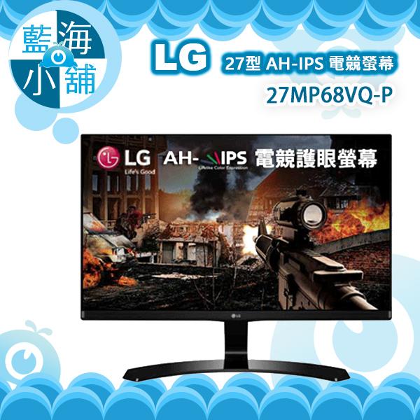 LG 樂金 27MP68VQ-P 27型 AH-IPS 電競螢幕 ★低藍光、不閃屏技術