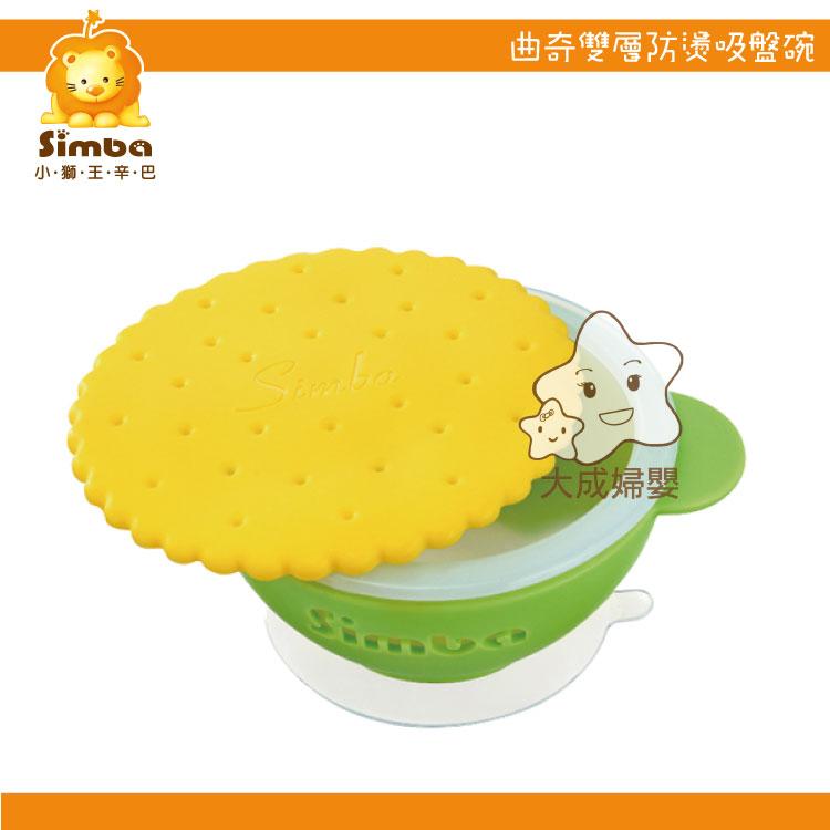 【【大成婦嬰】Simba 小獅王 曲奇雙層防燙吸盤碗 S3341