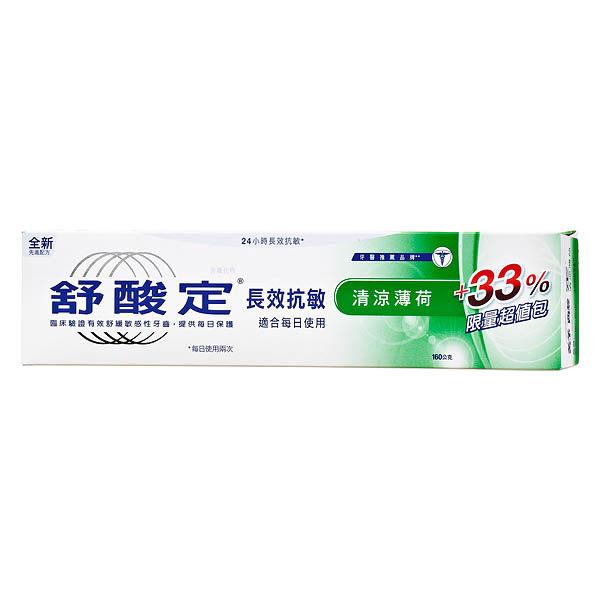 舒酸定-新清涼薄荷配方牙膏大包裝160G