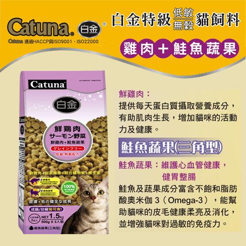 【力奇】白金特級低敏無穀貓飼料 雞肉+鮭魚蔬果-1.5kg(500g*3入裝)-410元>可超取(A202A03)