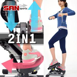 【SAN SPORTS 山司伯特】雙效2in1扭腰踏步機(搖擺活氧美腿機.有氧滑步機划步機.運動健身器材.推薦哪裡買便宜)C025-6603UT