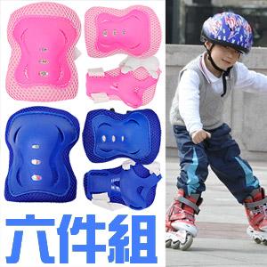 六件組直排輪護具(6件式溜冰鞋護具.兒童直排輪鞋護膝護肘護腕.自行車腳踏車運動防護具.專賣店推薦哪裡買)D015-01