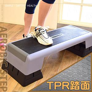 台灣製造 25CM三階段TPR有氧階梯踏板(特大版)韻律踏板.有氧踏板.平衡板.健身運動用品.推薦哪裡買P260-770TR