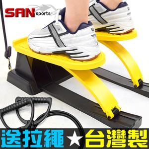 【SAN SPORTS 山司伯特】趣味迴力踏步機(結合拉筋板.跳繩彈跳床)全能活氧踏步機.美腿機.運動健身器材.推薦哪裡買P271-802