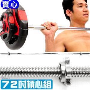 72吋管徑2.5CM電鍍長槓心(包含鎖頭)槓鈴桿啞鈴桿槓片桿長桿心.舉重量訓練.運動健身器材.推薦哪裡買C113-009