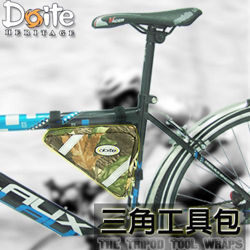 【DOITE】自行車三角工具包.腳踏車.卡打車.單車.小折.車袋