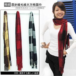 厚針織毛線格紋流蘇圍巾.披巾.服飾配件