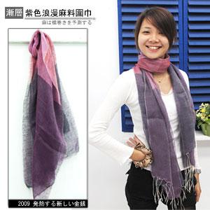 浪漫紫色麻質圍巾.披巾.絲巾.服飾配件