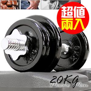 20KG啞鈴組合(超值兩入10公斤+10KG贈送收納盒)傳統20公斤啞鈴槓片槓鈴.舉重量訓練.運動健身器材.推薦哪裡買M00090
