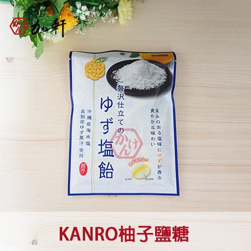 《加軒》日本KANRO柚子鹽糖