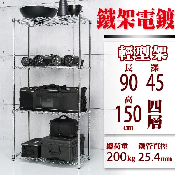 【鐵架免運/尚時時尚】90x45x150四層【鎖管】輕型電鍍鐵架 鐵力士架 收納架 波浪架